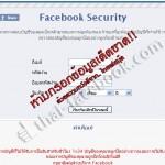 เตือนชาวเฟซบุ๊กระวังแอพฯหลอกแฮกข้อมูล (posttoday.com)