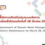 เลื่อนการปิดปรับปรุงระบบจัดการทะเบียนชื่อโดเมนใน วันที่ 28 มีนาคม 2563