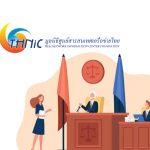 สถานะทางกฎหมายของโดเมนเนมในประเทศไทย